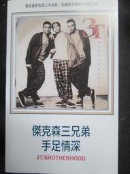 錄音帶(正版)~傑克森三兄弟3T--Brotherhood專輯.收錄Anything等
