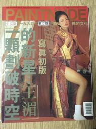 【MY便宜二手書/寫真集*】PAINTNUDE 中文版 1995年 第112期 舒淇、王湄 寫真初版