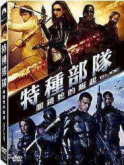 特種部隊:眼鏡蛇的崛起(派拉蒙) DVD