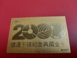 台北捷運公司捷運卡,紀念票壹張。