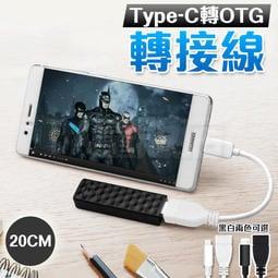 Type-c 轉 USB3.0 OTG 轉接線 鍵盤 滑鼠 外接隨身碟 資料傳輸 黑/白