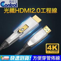 【易控王】HDMI光纖2.0工程線 18Gbps 4K 易佈線 可穿管 鍍金插頭 創新轉接設計(30-363-05)