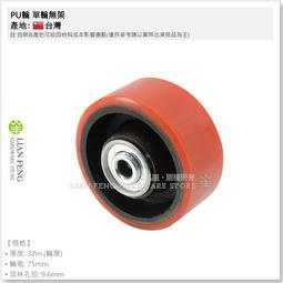 【工具屋】PU輪 單輪無架 (3英吋) 優力輪 重型 推車輪 工作車 工具車 輪子 儀器 機台 台灣製