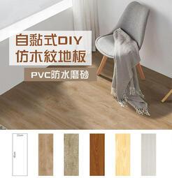 自黏PVC地板 木紋地板地板 立體木頭紋 免膠牆面貼 牆面木紋貼 耐磨 防水 裝潢 地板貼 防水地貼 牆面貼 享活著