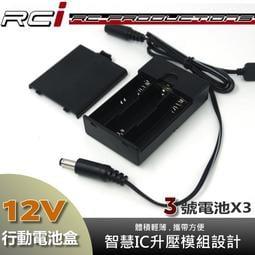RC HID LED專賣店 12V電池 12V 電池盒 LED 行動電池盒 LED燈條 12V 行動電源 電源供應器 C