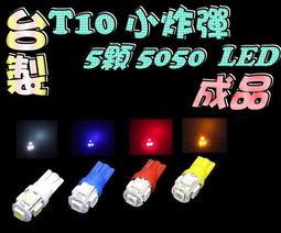 現貨 光展 買40顆送2顆 A級 T10 5晶 5050 SMD LED 終極爆亮型 成品 360度 小炸彈 方向燈