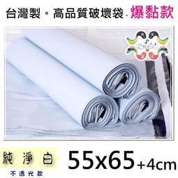 『55號快遞袋/破壞袋(純淨白)』55*65cm100入便利袋塑膠袋包裝袋物流袋超商寄件袋交貨便【黛渼】包材