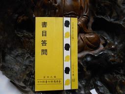 D2892 人人文庫:書目問答 張之洞 臺灣商務印書館 民國75