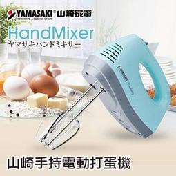 【小饅頭家電】◤YAMASAKI山崎家電◢ 手持電動 打蛋機/打蛋器攪拌器 SK-260P ||附收納盒||