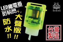 【台製LED繼電器 大聲款(原廠音量款)】2P、3P 機車方向燈防快閃器 閃光器 繼電器 小燈 防水 有聲版
