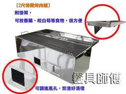 ~餐具師傅~【『專業調風孔』2尺(60cm)烤肉爐(厚銑板炭架)】不鏽鋼烤肉架石板烤肉石板架桶仔雞桶子雞香腸爐BBQ
