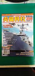 雜誌 尖端科技 軍事雜誌 --358期 . 2014/6月 無劃記 E86