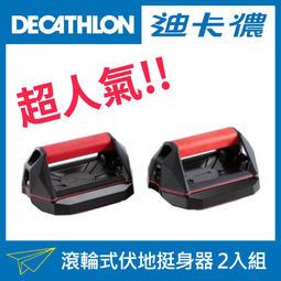 滾輪式 伏地挺身器 2入 重量訓練 在家重訓必備 健身滾輪 DOMYOS Essential 台灣迪卡儂原裝正品【潮玩】