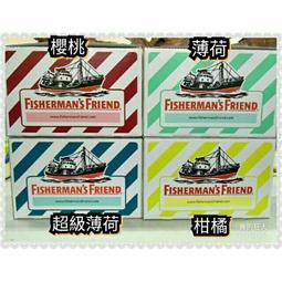 飛雪涼 漁夫之寶 國際品牌喉糖 整盒販售