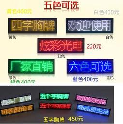 LED胸牌 4字 5字 LED字幕機 LED名片 腳踏車尾燈 電子名牌卡