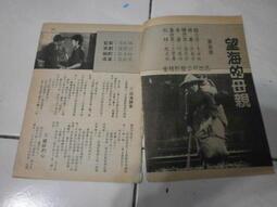 G861 雜誌內頁電影小說(望海的母親)齊秦陸小芬...等 7張12頁