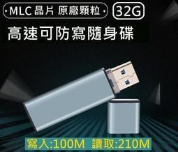 【勁順購物】高速 隨身碟 32G USB3.0 MLC 顆粒 硬體防寫保護 防毒保護 金屬外殼