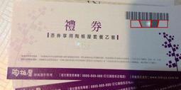 需求2013年12月28日前陶板屋餐卷四張,低於460元佳,台南市區面交