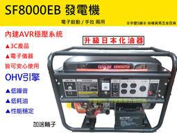 加送日本化油器 輪子台灣精品 工廠直營STAR SF8000E 電啟動 四行程 發電機 15HP馬力 汽油引擎發電機