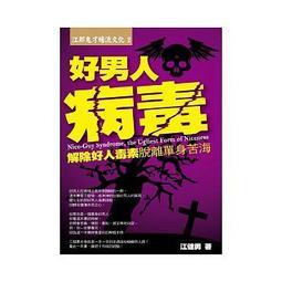 <建弘>好男人病毒/9789834340025 文學小說