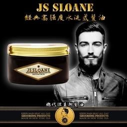 JS SLOANE Heavyweight Brilliantine Pomade 高強度水洗式髮油 [SOBER圭朗]