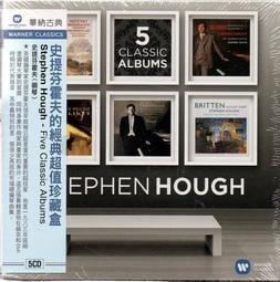 【正價品】Stephen Hough 史提芬霍夫(鋼琴) //史提芬霍夫的經典超值珍藏盒《5CD 》歐版-華納2014年