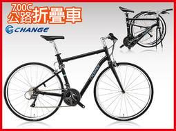 【CHANGE】DF-702B 10.5kg 700C平把 公路車 折疊車 Shimano 24速 摺疊車 自行車 單車
