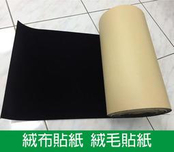 【超厚】絨布貼紙【 黑色】消光 背膠 自黏 植絨 貼紙 絨毛 貼紙(A4大小,寬度210mm*高度297mm)