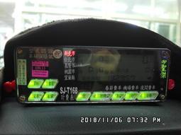 》永立汽車《 聖傑 SJ-T168 計程車表