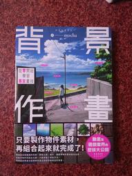 【全新】台灣角川 背景作畫 從零開始學習專家畫技 著-mocha