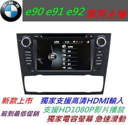 BMW e90音響 320i 328i 330i 汽車音響 含導航 倒車鏡頭 音響主機 DVD主機 E91 e92