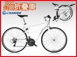 【CHANGE】DF-702W 10.5kg 700C平把 公路車 折疊車 Shimano 24速 摺疊車 自行車 單車