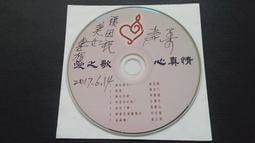 [福臨小舖](愛之歌 心真情 有簽名 裸片 正版CD)
