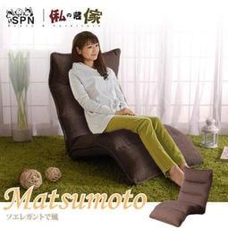 熱賣到貨 俬の藏傢 Matsumoto淞本和風躺椅-14段調節-兩色可選 免運活動中