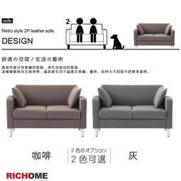 【RICHOME  GAGU】CH1214《MIYOKO雙人沙發 -2色》休閒 愜意 追劇沙發 居家 客廳