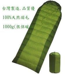 DJ-3011 保暖天然羽毛睡袋 1000G(台灣製)DJ-9038 登山露營【小潔大批發】