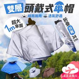 走走去旅行99750【HC351】折疊式雙層頭戴式傘帽 雨傘帽 釣魚帽 遮陽傘帽 透氣傘帽 晴雨兩用傘 3色