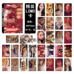 【首爾小情歌】(G)I-DLE 演唱會應援 團體款 小卡 周邊 文具 應援 LOMO 小卡組