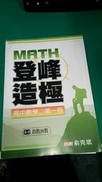 99課綱 高中數學參考書 登峰造極 俞克斌 數學 第一冊 指數函數 微劃記(81X)