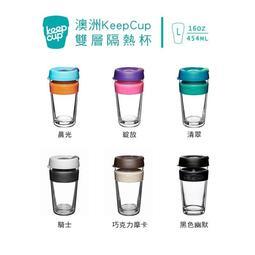 【沐湛伍零貳】現貨 澳洲 KeepCup 雙層隔熱杯 L 454ML 咖啡杯 隨行杯 環保杯 耐熱杯 keep cup