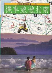 《機車旅遊指南》ISBN:9579476748│戶外生活│張幼雯主編│九成新