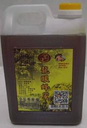 皇廷養蜂場~龍眼蜂蜜3kg桶裝(回饋顧客價)~另售蜂蜜.蜂花粉.蜂王乳