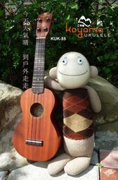《小山烏克麗麗》KOYAMA UKULELE 21吋 最佳入門款 小吉他 KUK-55 送調音器 琴袋 pick 烏克麗