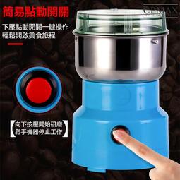 磨豆機 磨粉機 研磨機 粉碎機 五穀雜糧打粉機 咖啡磨豆 台灣版110V