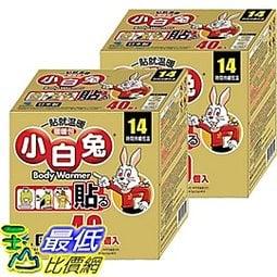 [COSCO代購 ] Kobayashi 小白兔暖暖包40入- 貼式14小時 2入裝 _W101046