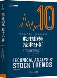股市趨勢技術分析(原書第10版) ISBN13:9787111582496 出版社:機械工業出版社 簡體書 699元