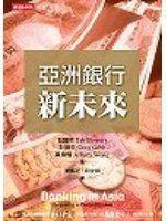 【知識F32C】《亞洲銀行新未來》ISBN:9571340510│時報文化│包爾斯,計葵生,黃偉權│些微泛黃