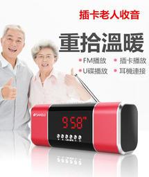 迷你收音機 插卡播放器 小音響 D11收音機 充電收音機 MP3隨身聽 老人便攜式充電隨身聽 外放插卡播放器