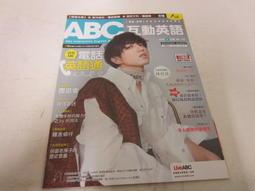 ABC 互動英語 NO.191(附光碟) 2018/5 八成新