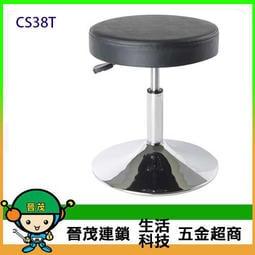 [晉茂五金] 辦公家具 CS38T 圓凳椅電鍍喇叭腳(氣壓棒升降) 另有辦公椅/折疊桌/折疊椅 請先詢問庫存